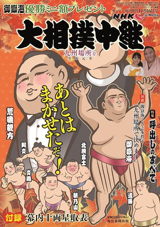 書影:大相撲中継 九州場所号