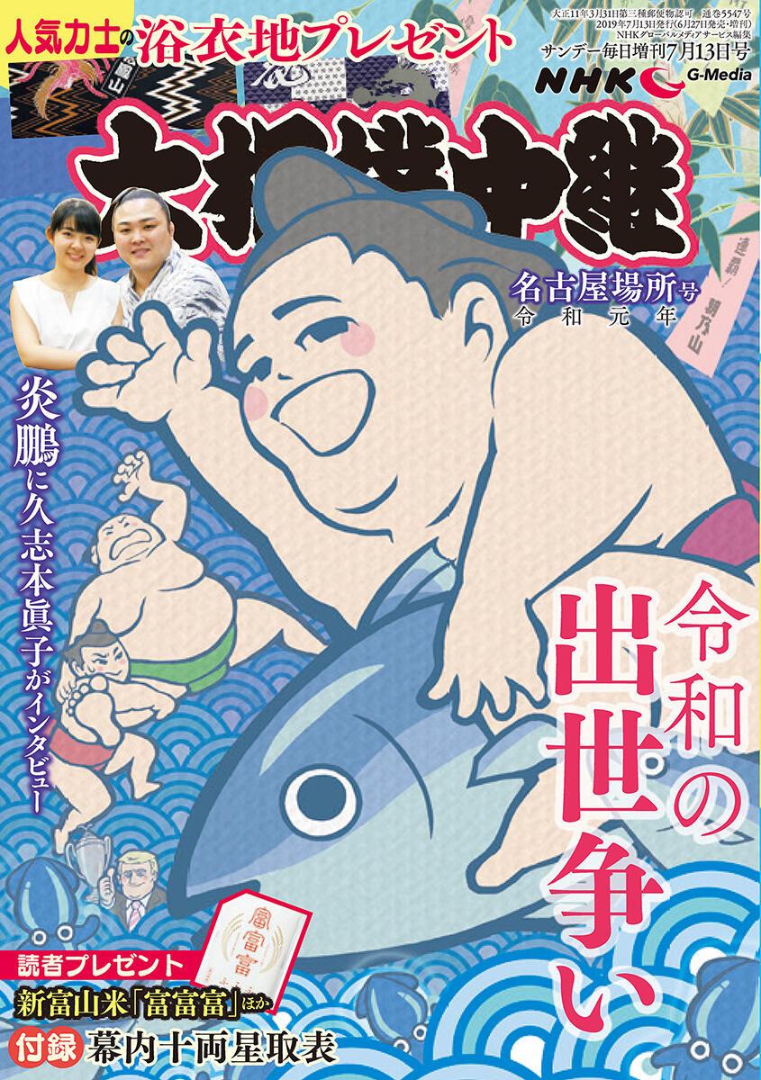書影:大相撲中継 名古屋場所号