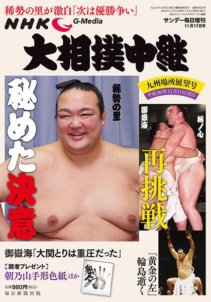 書影:大相撲中継 九州場所展望号