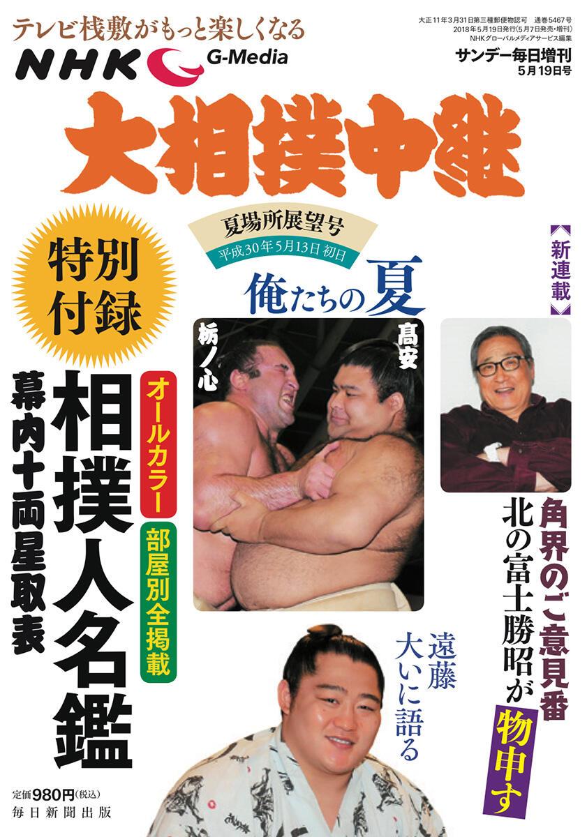 書影:大相撲中継 夏場所展望号