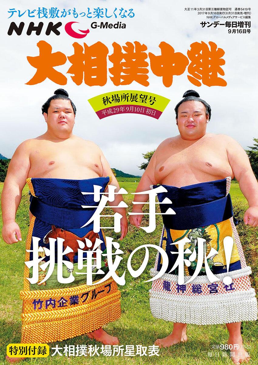 書影:大相撲中継 秋場所展望号