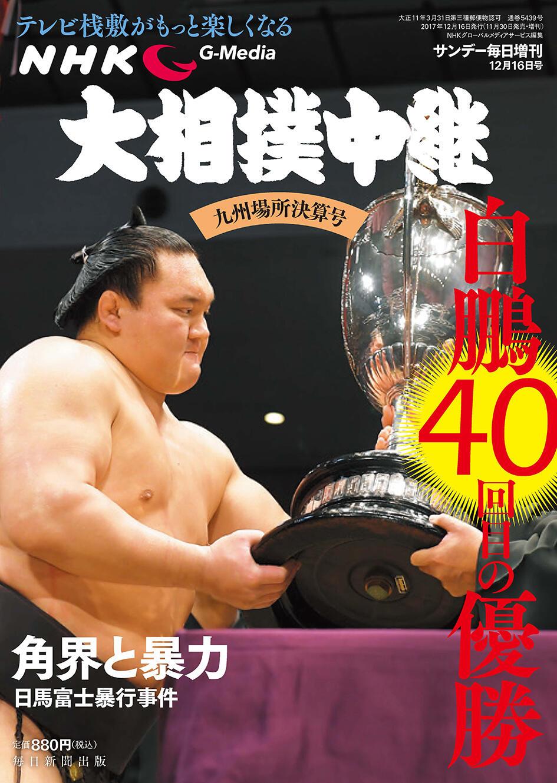 書影:大相撲中継 九州場所決算号