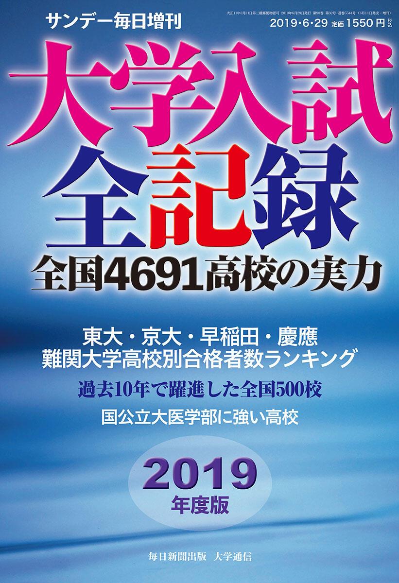 書影:2019年度版 大学入試全記録