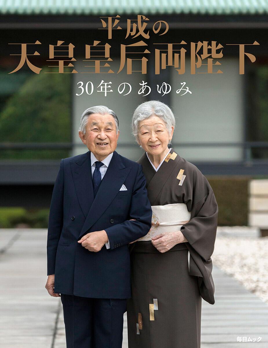 書影:平成の天皇皇后両陛下 30年のあゆみ