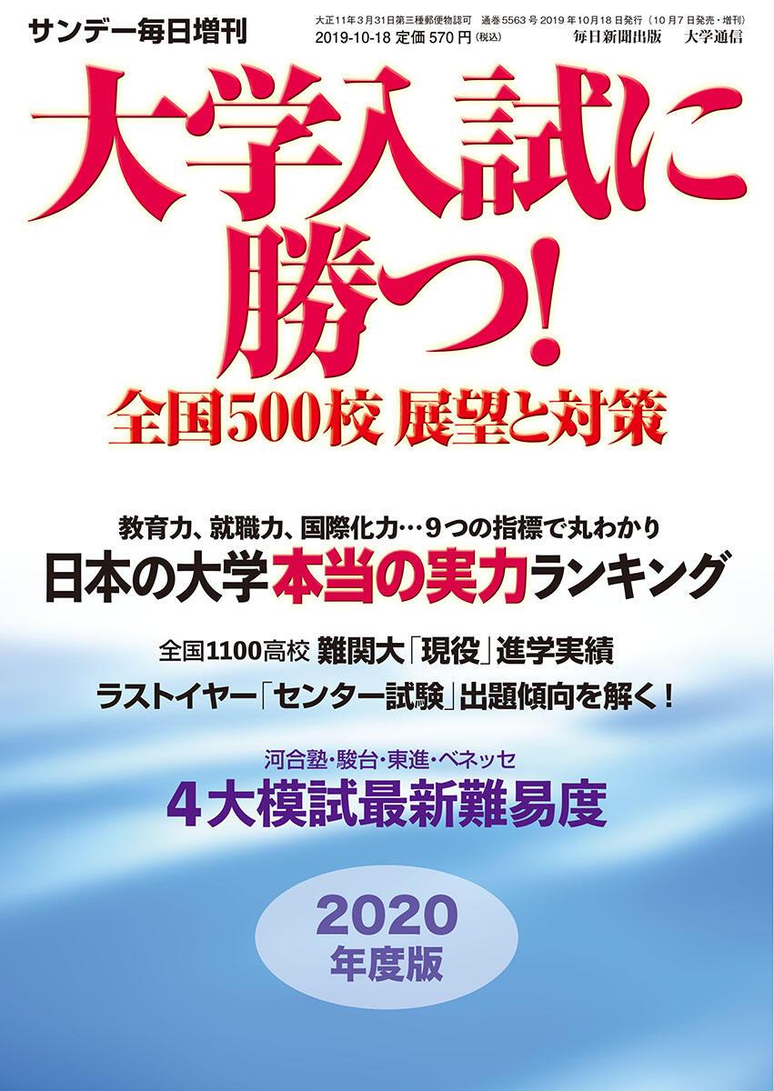 書影:大学入試に勝つ! 2020年度版展望と対策