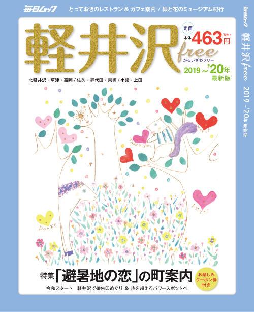 書影:軽井沢free 2019~'20年版