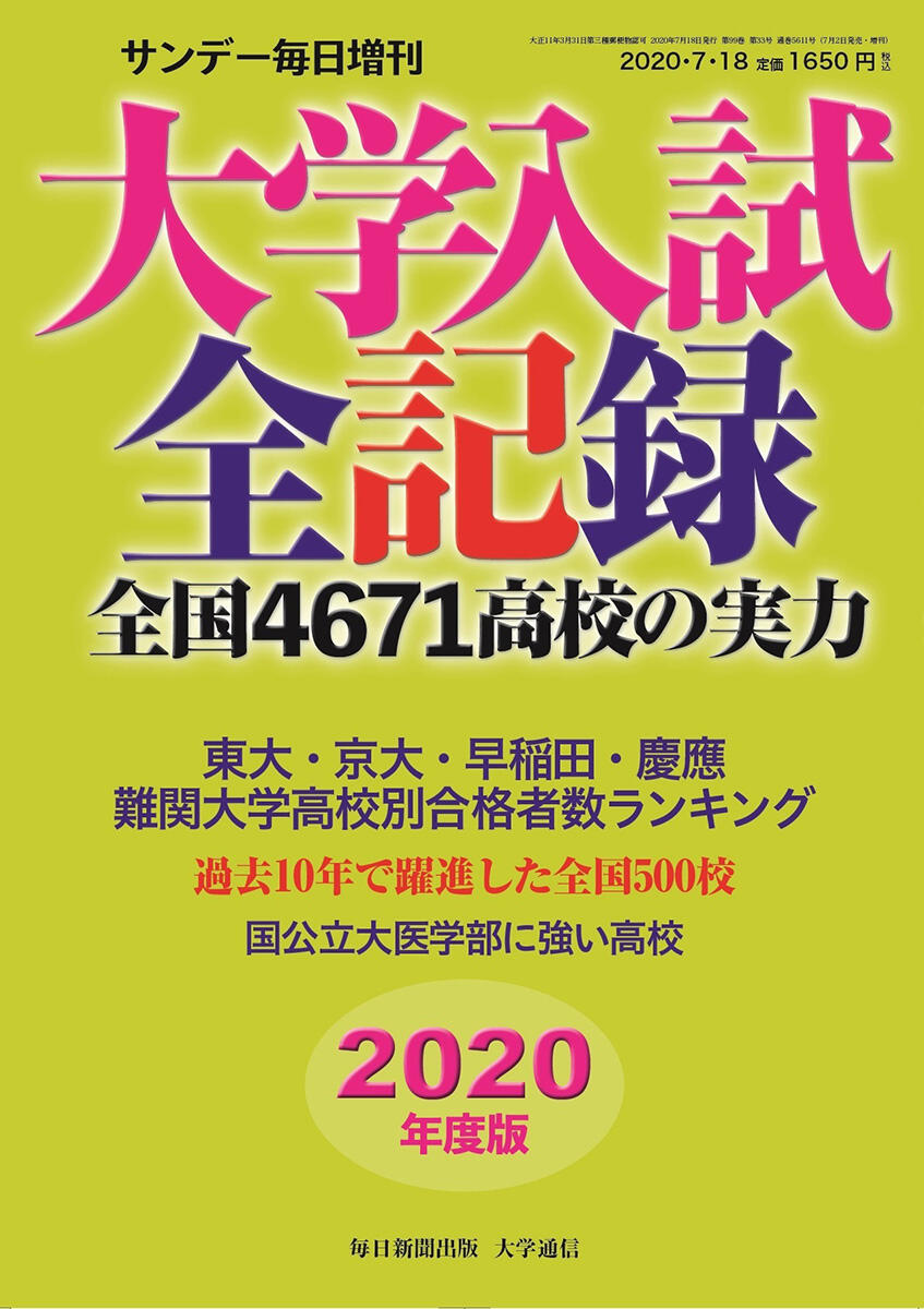 書影:大学入試全記録 2020年度版