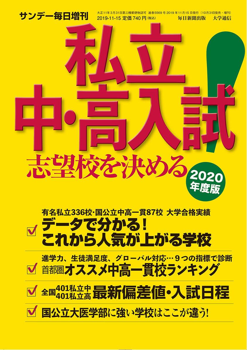書影:2020年度 私立中・高入試 志望校を決める! サンデー毎日増刊