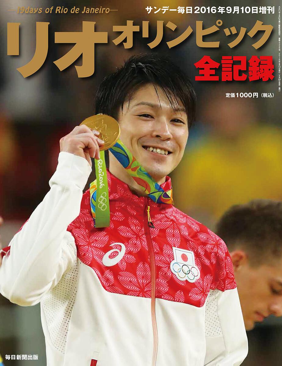 書影:リオオリンピック全記録