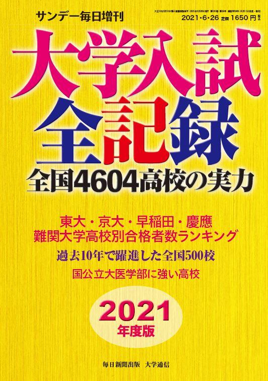 書影:大学入試全記録 2021年度版