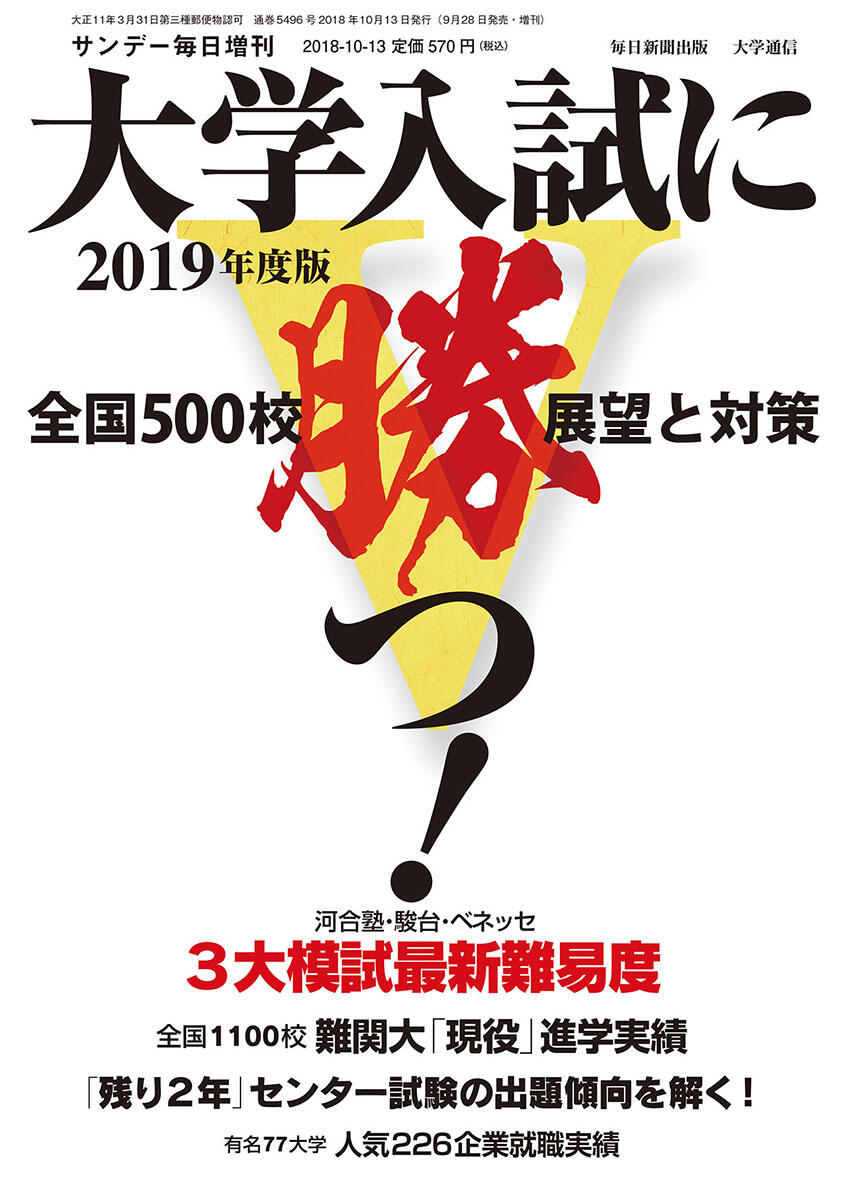 書影:大学入試に勝つ!2019年度版展望と対策