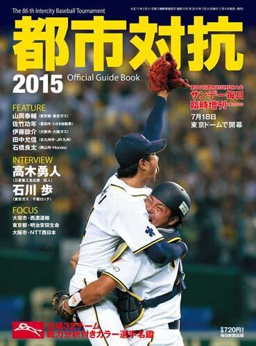 書影:第86回都市対抗野球