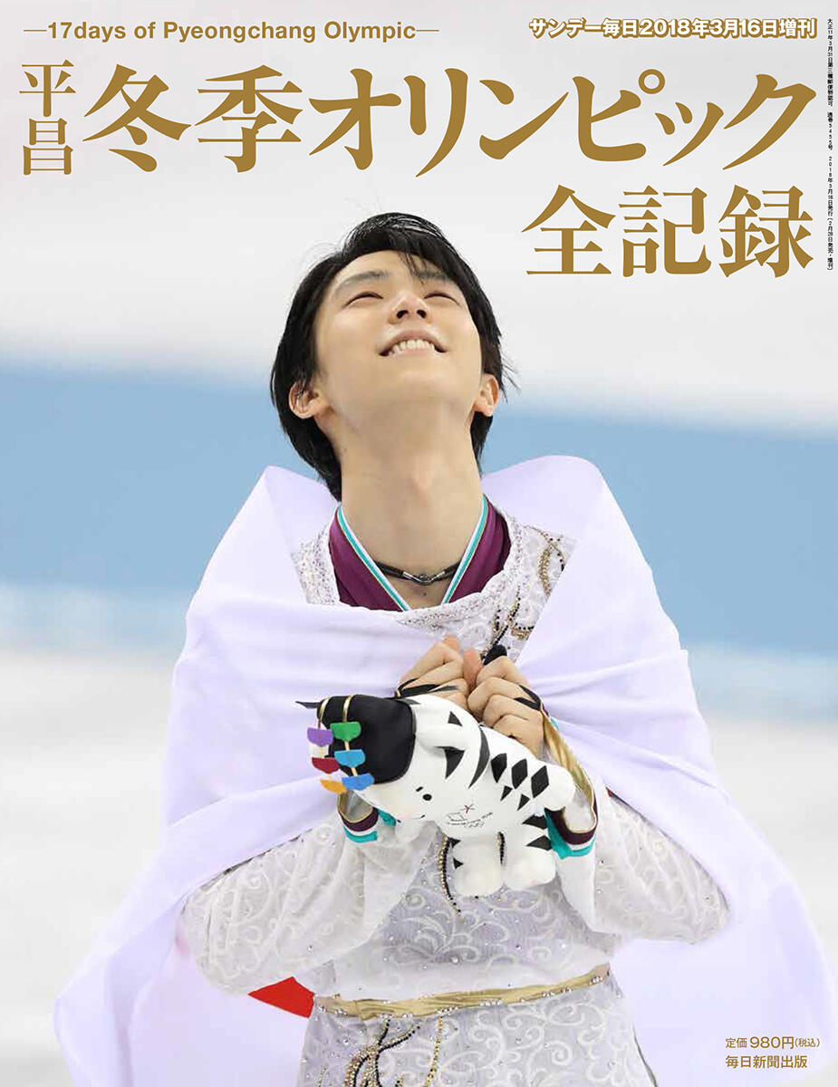 書影:平昌冬季オリンピック全記録