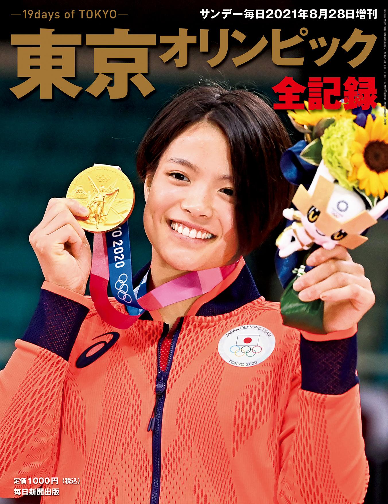 書影:東京オリンピック 全記録