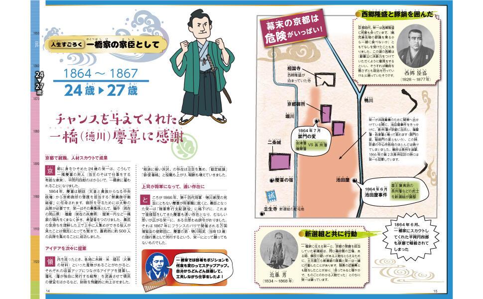 ③渋沢わかる_P14_15.jpg