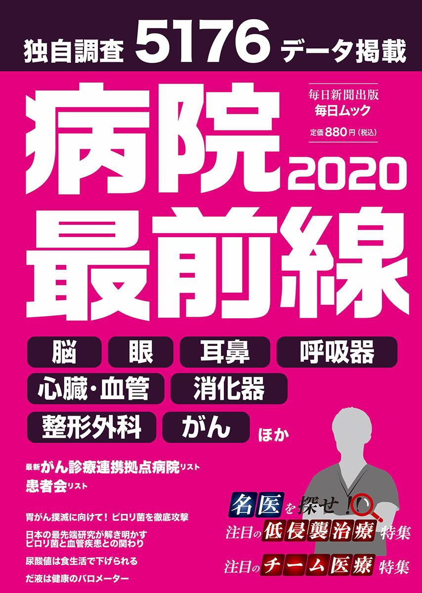 書影:病院最前線 2020