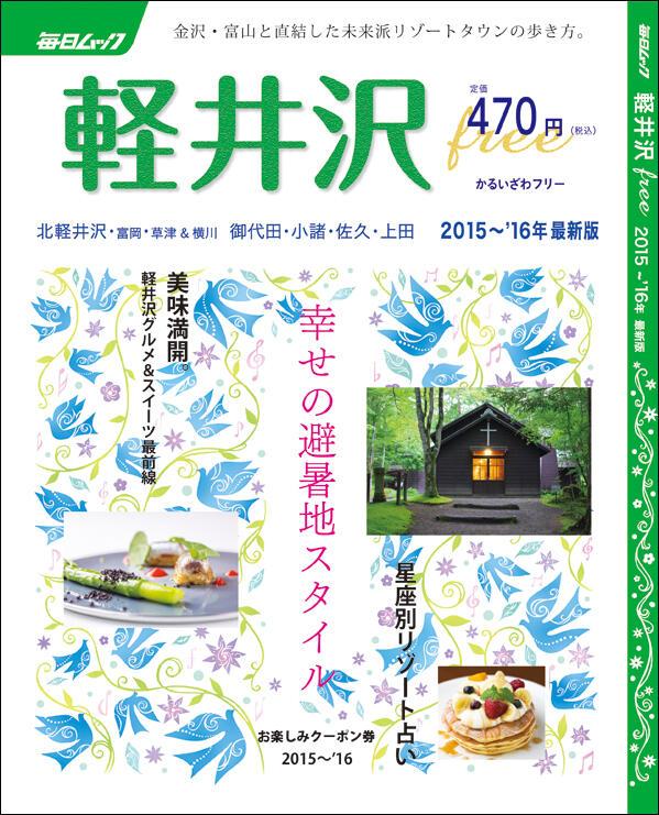 書影:軽井沢free 2015~'16年版
