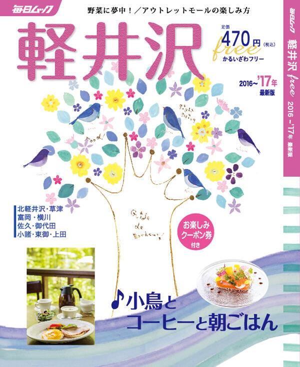 書影:軽井沢free 2016~'17年版