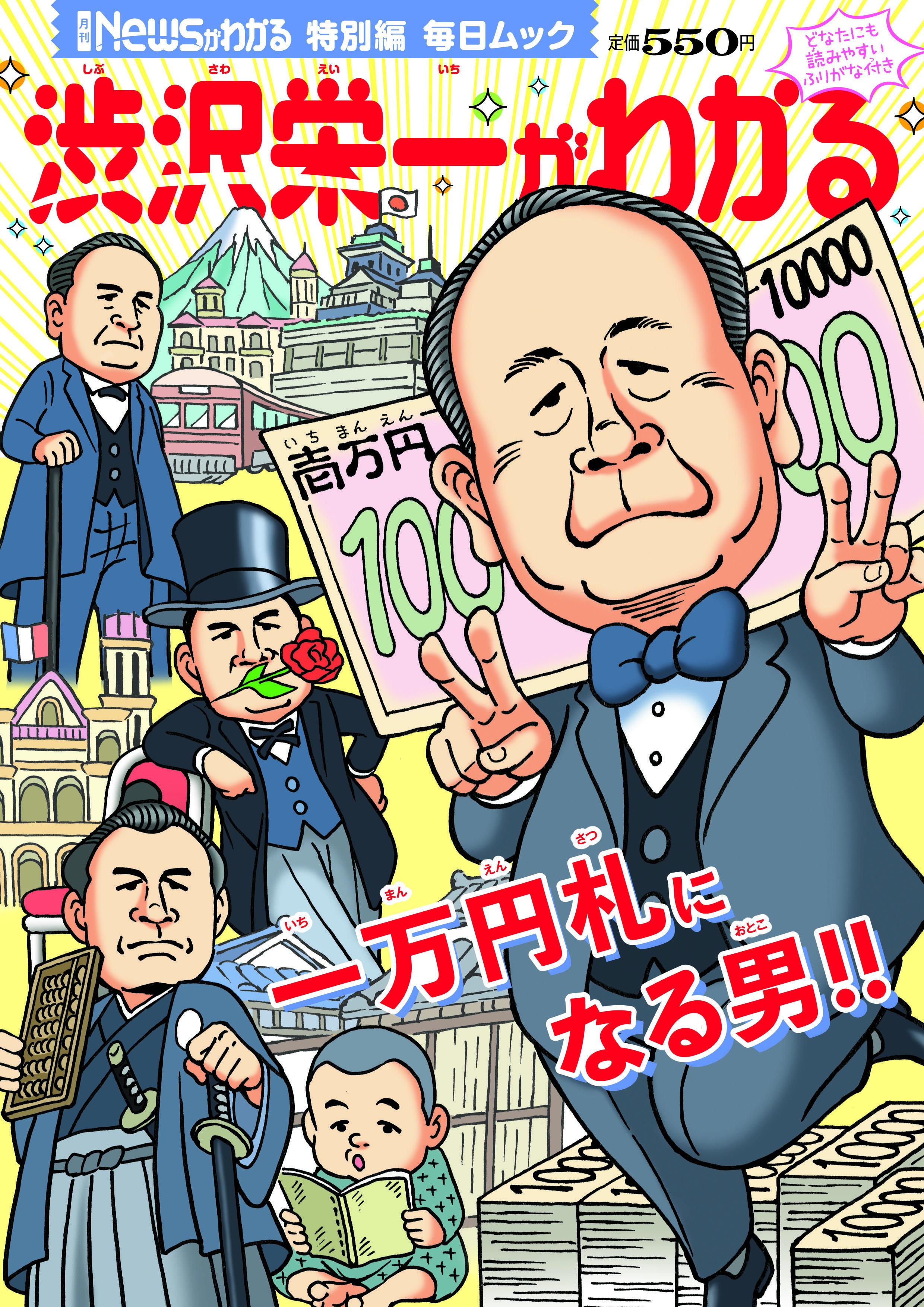 書影:毎日ムック 月刊Newsがわかる特別編 渋沢栄一がわかる