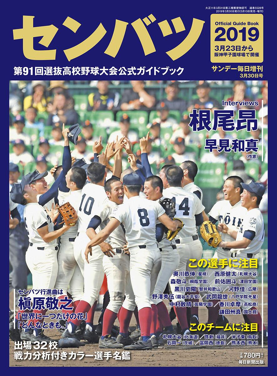 書影:センバツ2019 第91回選抜高校野球大会公式ガイドブック