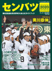 書影:センバツ2020 第92回選抜高校野球大会公式ガイドブック