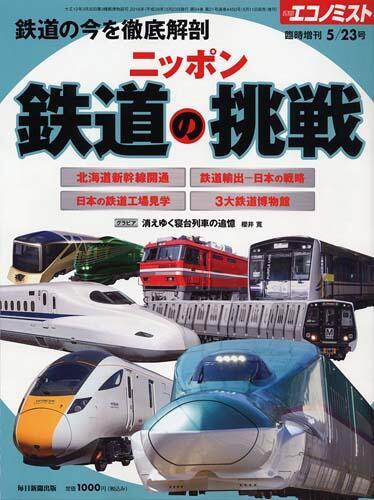 書影:ニッポン鉄道の挑戦  2016年 5/23 号