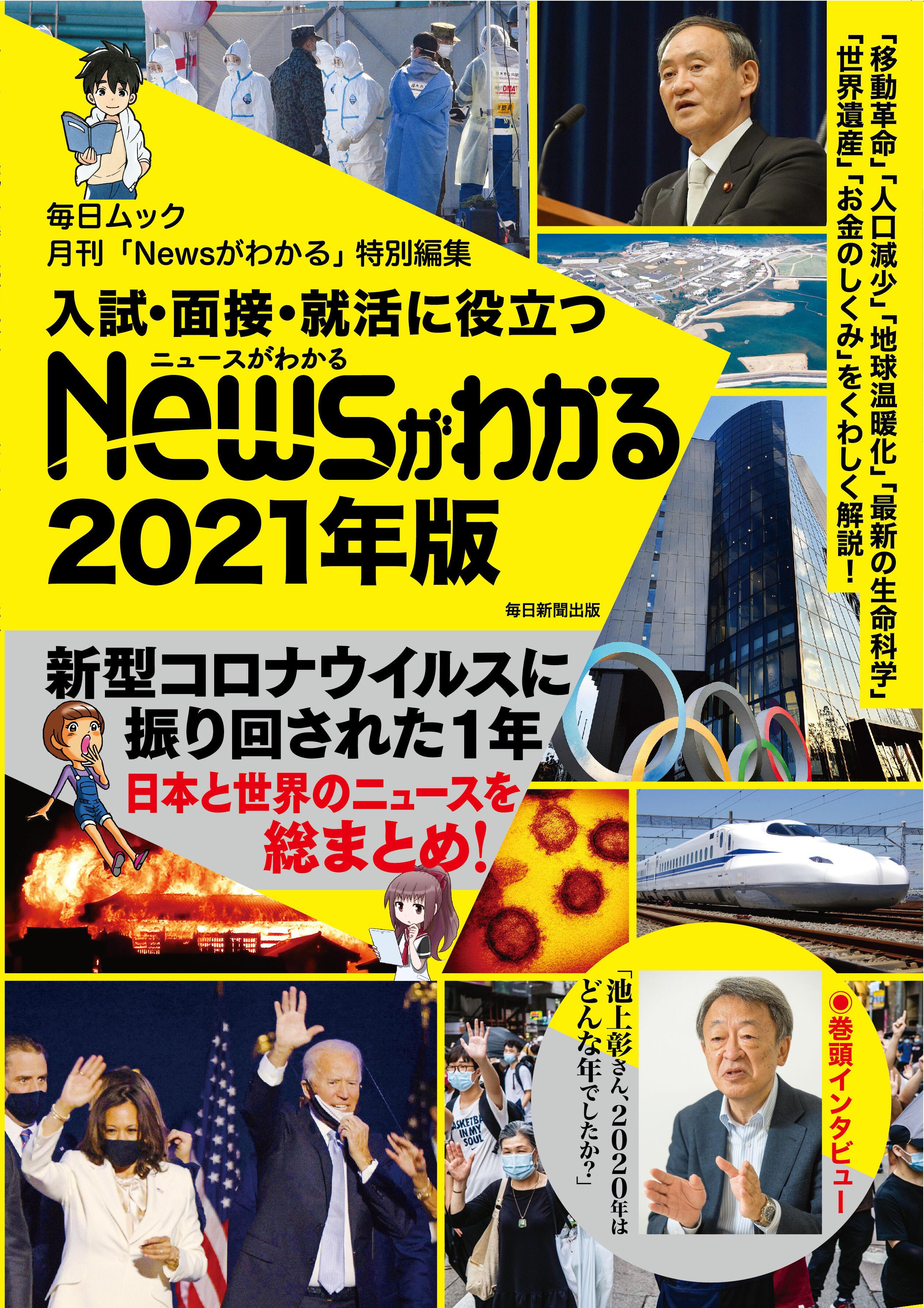 書影:毎日ムック 入試・面接・就職に役立つ「Newsがわかる」2021年度版