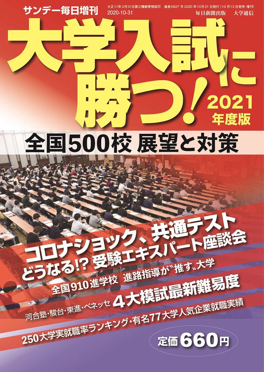 書影:大学入試に勝つ! 2021年度版 展望と対策