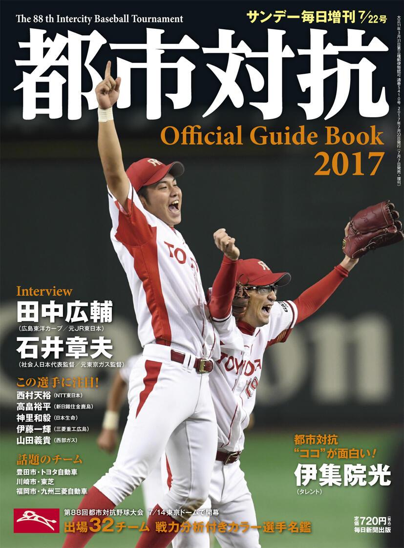 書影:第88回都市対抗野球2017