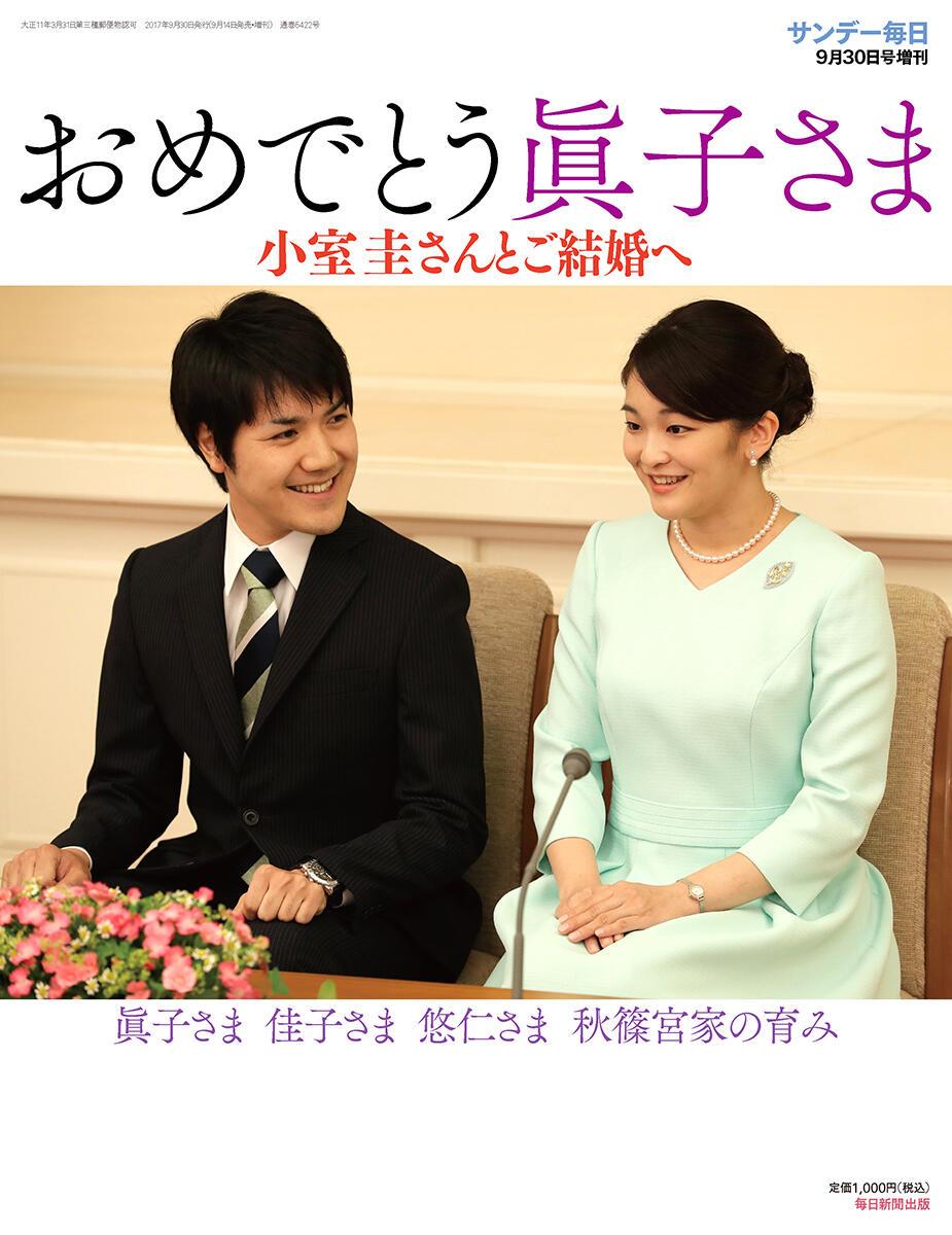 書影:おめでとう眞子さま 小室圭さんとご結婚へ 眞子さま、佳子さま、悠仁さま 秋篠宮家の育み