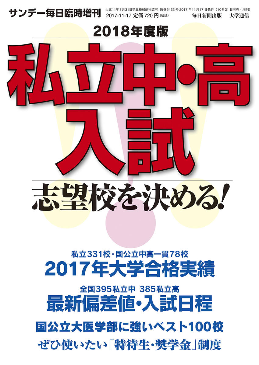 書影:2018年度 私立中・高入試 志望校を決める!