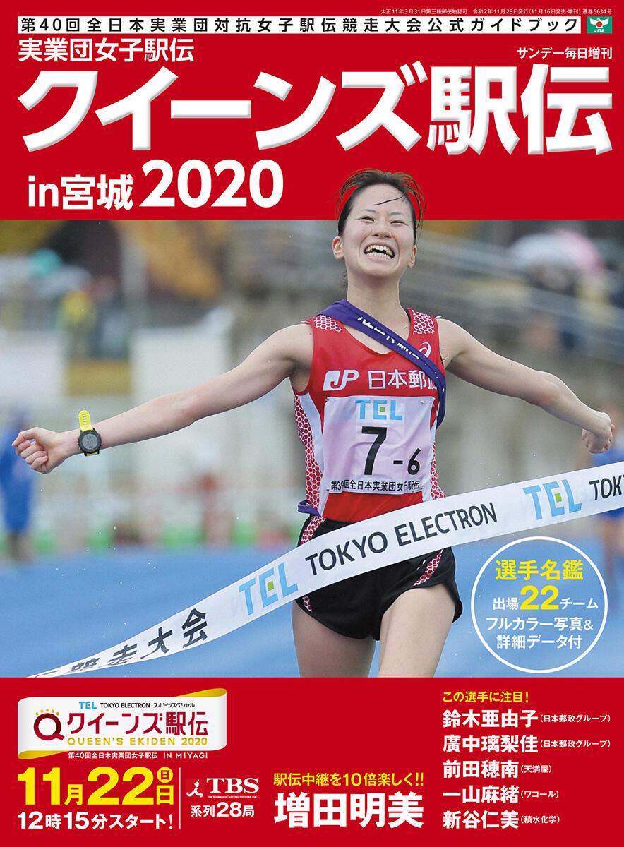 書影:実業団女子駅伝2020 クイーンズ駅伝in宮城