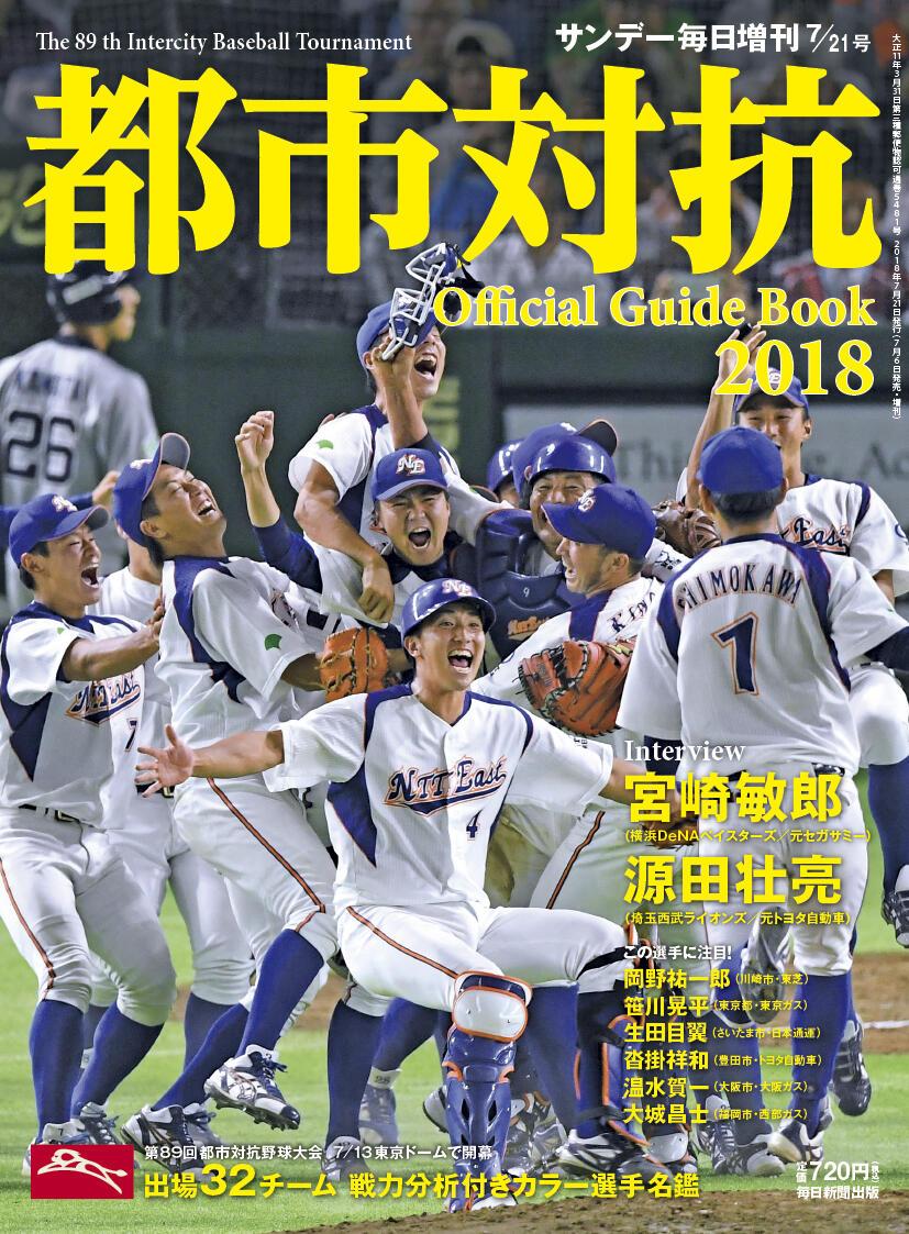 書影:第89回 都市対抗野球大会 公式ガイドブック